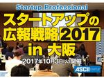 企業広報の基礎から実践までを学べる、関西ベンチャー必見のイベント【10/3開催セミナー】