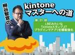 LINEみたいな「kintoneスタンプ」!? プラグインでアプリを機能強化