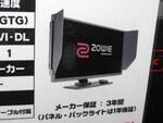ネイティブ240Hz駆動のゲーマー向け液晶がBenQから登場