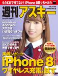 週刊アスキー No.1145(2017年9月26日発売)