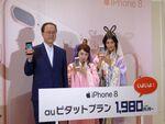 「いい製品に仕上がった」auがiPhone 8発売イベントを開催