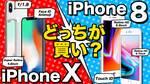 iPhone XとiPhone 8どっちが買い? 今夜20:00生レビュー【デジデジ90】