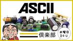 春モデルスマホを一刀両断:ASCII倶楽部情報局neo