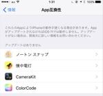 iOS 11をチェック! iPhoneはこれだけ変わった! カメラと画面収録が超便利!!