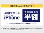 【iPhone 8/Xの料金まとめ】auの「アップグレードプログラム」やソフトバンクの「半額」はオトク?