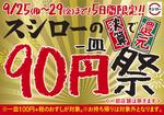 スシロー寿司90円祭 5日間限定