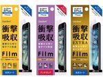 iPhone 8 Plus対応 衝撃吸収アンチグレアフィルム