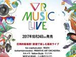 国内初、「音楽ライブVRコンテンツ」がカード形式で販売へ