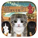 猫だらけの町から脱出を目指す謎解き疑似VRゲーム―注目のiPhoneアプリ3選