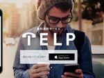 無料でボランティア通訳者とマッチングするiOS向けアプリ