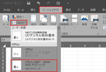 「Excelの游ゴシックがちょっと・・・」という時に既定フォントを変更する方法