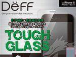 iPhone 8/8 Plus対応、独自のダブル硬化製法ガラスフィルム