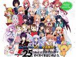 電撃25周年記念サイト、25時間番組の放送決定