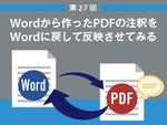 Wordから作ったPDFの注釈をWordに戻して反映させてみる