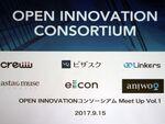 オープンイノベーション成功のヒントがここに OPEN INNOVATIONコンソーシアムのミートアップイベント開催