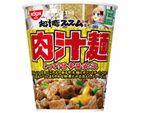 今週発売の気になるグルメ!〜秋葉原の「肉汁麺」を再現した「AKIBAヌードル」など〜(10月9日-10月15日)