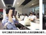 竹中工務店 VRで火災を体験