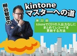 kintoneでCSVの入出力なしにまとめてレコードを更新する方法