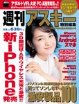 週刊アスキー『2017 秋の超お買物特大号』-新iPhone大特集