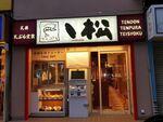 サクサク天丼の「ヽ松」、横浜市に2号店オープン