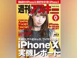 愛乙女☆DOLL安藤笑が目印!iPhone X実機レポもある週アス秋葉原版