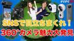 今夜20:00生放送! 最新360度カメラの魅力大発見SP【デジデジ90】