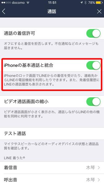 通話 履歴 line