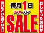 明日、10月1日はアスキーストアセールデー! 選りすぐりの製品が特別価格