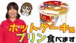 激甘い!? 「森永ホットケーキ風プリン」食べまーす【生放送】