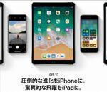 iOS 11にアップデートしてさらにiPhoneを活用する12のワザ