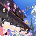 【2017秋アニメ】秋アニメをチェックするならこの特集で! おそ松さんの2期がスタート!