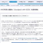 KDDI、法人向けAWS運用保守サービス「cloudpack with KDDI」の提供を開始