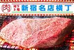 新宿に肉がテーマの新横丁! オープン記念でフード半額