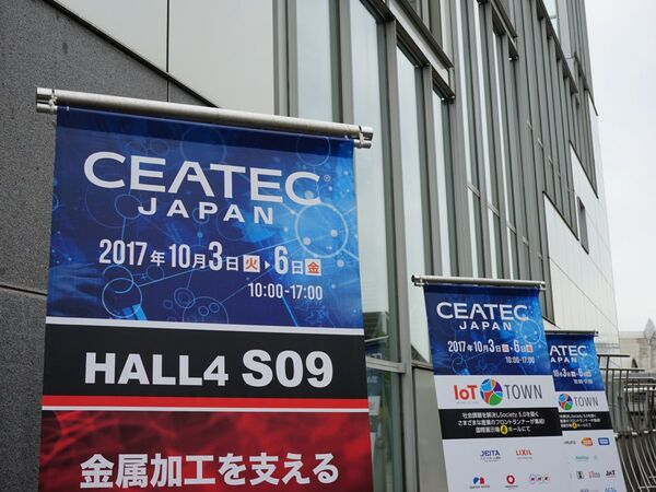 CEATEC JAPAN 2017 レポート