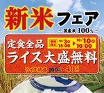 松屋 定食ライスが大盛り無料!!