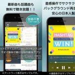 登録不要でオフライン再生もできる音楽プレーヤー―注目のiPhoneアプリ3選