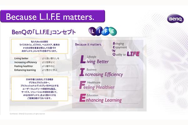 ブランドステータスメントとして「L.I.F.E」コンセプトを掲げている