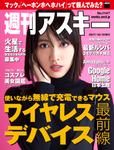 週刊アスキー No.1147(2017年10月10日発行)