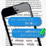 iPhone/iPadが虫眼鏡・拡大鏡になるアプリ―注目のiPhoneアプリ3選