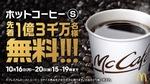 マック コーヒー無料
