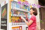 最新の「自販機」に関する意見を募集中
