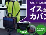 15%オフ バッグが汚れず便利な「イスの後ろのカバン置き」