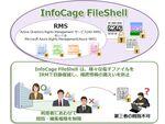 NEC、情報漏えい対策ソフトウェア「FileShell」最新版をリリース