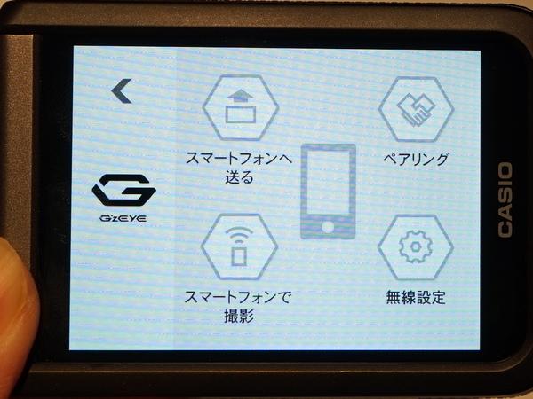 BluetoothとWi-Fiに対応。画像をスマホに送信できる
