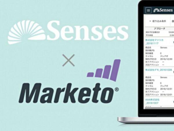 営業支援ツール「Senses」マーケティングプラットフォーム「Marketo」と連携