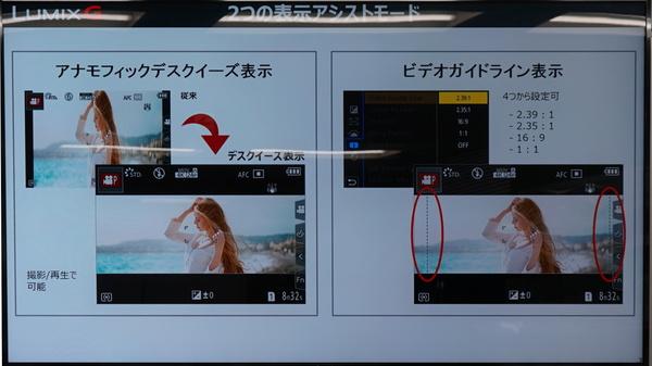 アナモフィックモード。左右にガイドラインを表示することも可能