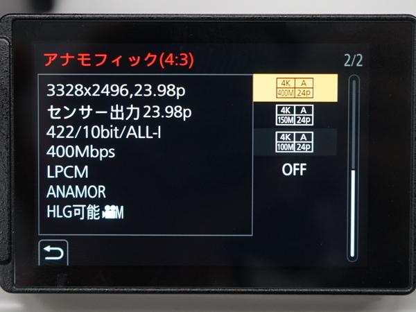 アナモフィックモードでALL-Intra(400Mbps)の設定が可能に
