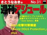 DDoS攻撃対策機能「Azure DDoS Protection」がGA