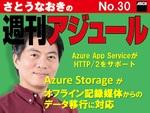 Azure Storageがオフライン記録媒体からのデータ移行に対応