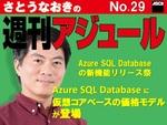 Azure SQL Databaseに仮想コアベースの価格モデルが登場